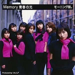 Memory 青春の光