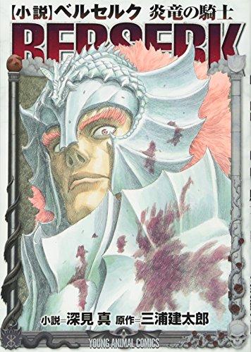 [画像:小説 ベルセルク 炎竜の騎士 (ヤングアニマルコミックス)]