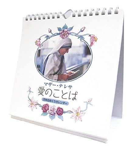 マザー・テレサ「愛のことば/万年日めくりカレンダー」 2018年 カレンダー 壁掛け卓上兼用 19×18cm