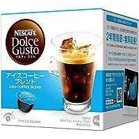 ネスカフェ ドルチェグスト 専用カプセル アイスコーヒーブレンド 16杯分×18箱
