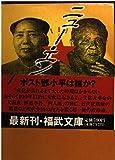 ニュー・エンペラー 下―毛沢東とトウ小平の中国  福武文庫 ソ 102