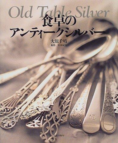 食卓のアンティークシルバー―Old Table Silver