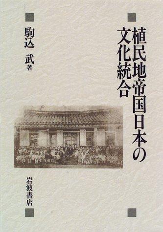 植民地帝国日本の文化統合の詳細を見る