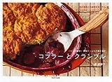 コブラーとクランブル パイより簡単!果物たっぷりの焼き菓子 画像