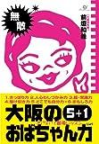 大阪のおばちゃん力5+1 -