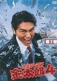 サラリーマン金太郎 4 DVD-BOX