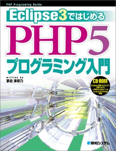 Eclipse3ではじめるPHP5プログラミング入門の詳細を見る