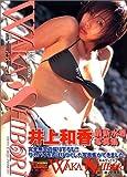 井上和香写真集「わかしぼり」