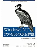 Windows NT ファイルシステム詳説―A Developer's Guide