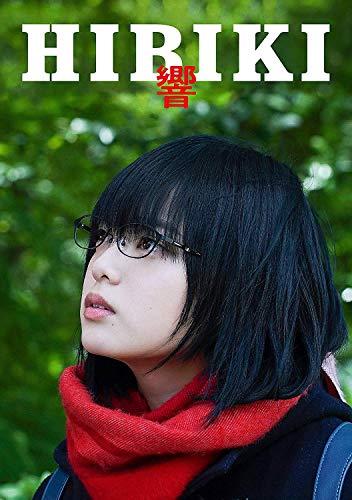 【早期購入特典あり】響 -HIBIKI- Blu-ray 豪華版 (響オリジナルカレンダー付き)