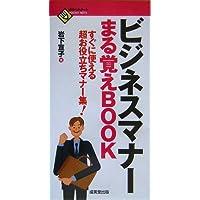 ビジネスマナーまる覚えBOOK―すぐに使える超お役立ちマナー集! (ポケットノート)
