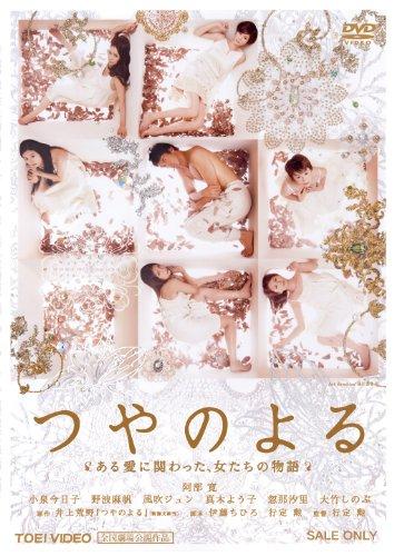 つやのよる ある愛に関わった、女たちの物語 [DVD]の詳細を見る