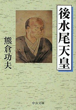 後水尾天皇 (中公文庫)