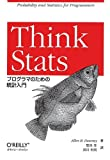 Think Stats ―プログラマのための統計入門