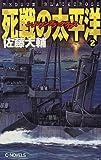 レッドサンブラッククロス 死戦の太平洋〈2〉 (C・NOVELS)