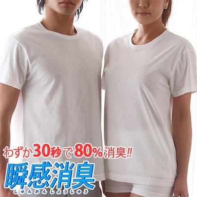 DEOEST(デオエスト) 瞬感消臭Tシャツ[ホワイト/LL]【くさいニオイもすぐ分解!新素材の消臭下着】