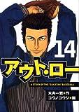 アウト・ロー 14 (ヤングマガジンコミックス)