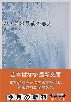 ハチ公の最後の恋人 (中公文庫)