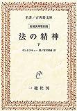 法の精神 (下) (名著/古典籍文庫―岩波文庫復刻版)