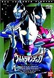 ウルトラマンティガ Vol.12 [DVD]