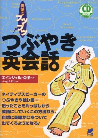 つぶやき英会話—英語でブツブツ (CD BOOK)