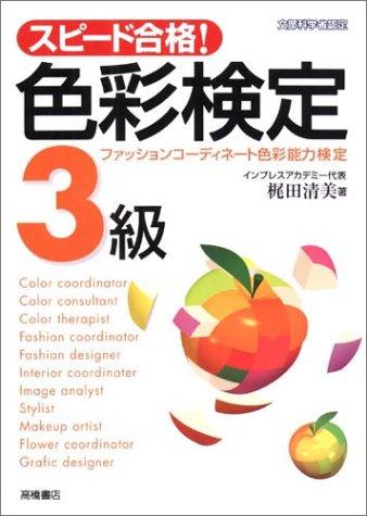 スピード合格!色彩検定3級―ファッションコーディネート色彩能力検定の詳細を見る
