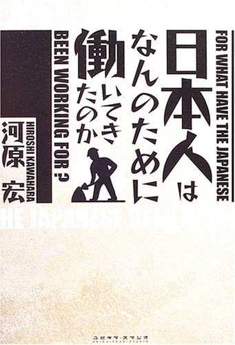 日本人はなんのために働いてきたのかの詳細を見る