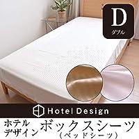ホテルデザイン ボックスシーツ ベッドシーツ ダブルサイズ BOXシーツ* (パールホワイト)