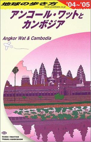 アンコール・ワットとカンボジア〈2004~2005年版〉 (地球の歩き方)の詳細を見る