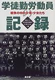 学徒勤労動員の記録—戦争の中の少年・少女たち