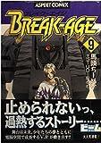 BREAK-AGE (9) (アスペクトコミックス)