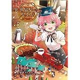 異世界駅舎の喫茶店 コミック 1-5巻セット