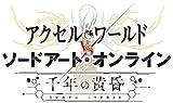 「アクセル・ワールド VS ソードアート・オンライン」PV第3弾