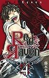 Red Raven 4巻 (デジタル版ガンガンコミックス)