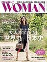 PRESIDENT WOMAN(プレジデント ウーマン)2018年9月号(大人の学び直し 世界史 日本史)