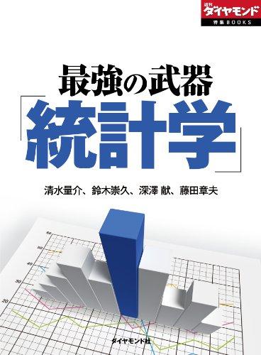 最強の武器「統計学」 週刊ダイヤモンド 特集BOOKSの詳細を見る