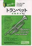 初心者のトランペット基礎教本 基本から詳しく解説。吹きながら楽しく学べる入門書!