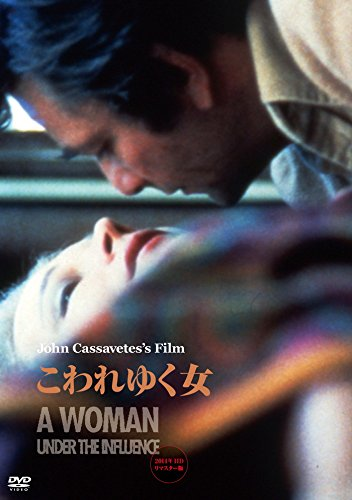 こわれゆく女 2014年HDリマスター版[DVD]