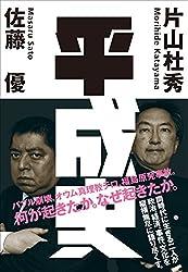 平成史[固定レイアウト版]