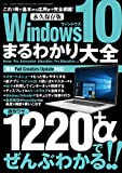 Windows10まるわかり大全 (三才ムックvol.970)