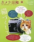カメラ日和 2015年 03 月号 [雑誌]