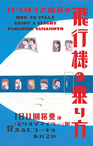 パラダイス山元の飛行機の乗り方 1日11回搭乗の「ミリオンマイラー」が教えるヒコーキのあれこれ (ダイヤモンドビッグ選書)