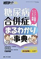 糖尿病合併症まるわかり事典 (糖尿病ケア2008年春季増刊)