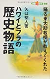 ハワイとフラの歴史物語―踊る東大助教授が教えてくれた (素敵なフラスタイル選書) 画像