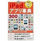 iPadアプリ事典300