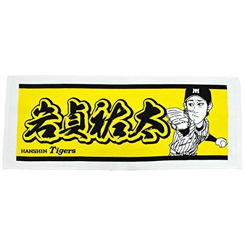 阪神タイガース プレーヤーズネーム フェイスタオル 岩貞祐太 背番号17 2017