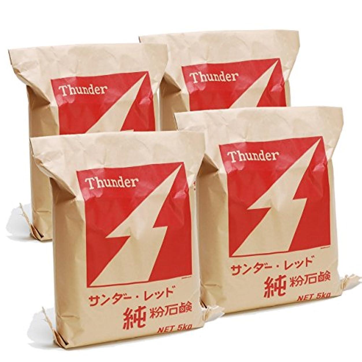 穀物大砲ライフル【大豆由来の無添加石鹸】 サンダーレッド(Thunder Red) 5kg × 4個