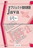 オブジェクト指向言語Java