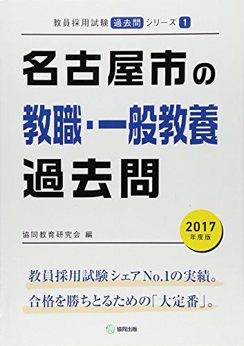 名古屋市の教職・一般教養過去問 2017年度版 (教員採用試験「過去問」シリーズ)
