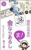 岡田斗司夫の「ま、金ならあるし」第3集